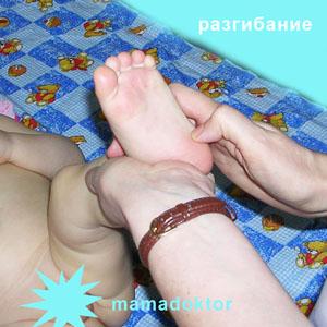 разгибание стопы