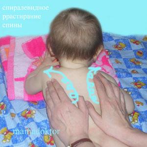 растирание спины