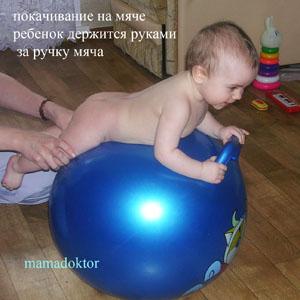 при покачивании ребенок держится руками за ручку мяча