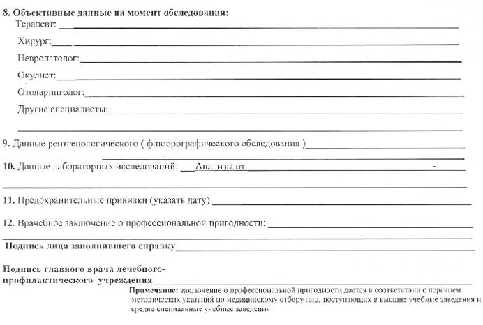 086 у справка бланк нового образца украина - фото 6