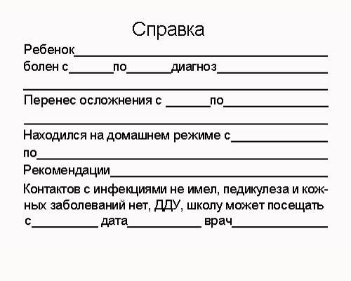 бланк аналитический отчет - фото 3
