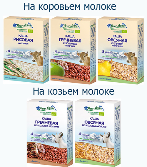 Каши Флёр Альпин молочные