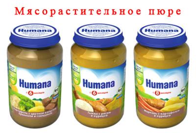 мясное пюре Хумана