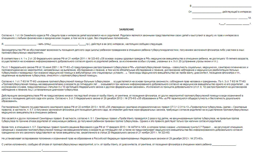 Отказ от Манту образец бланка со ссылками на законы