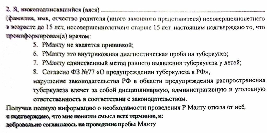 Согласие на Манту образец бланка