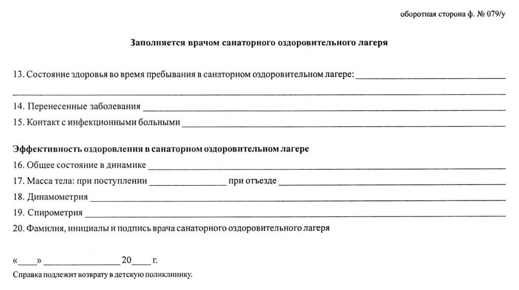 Медицинская справка 079/у