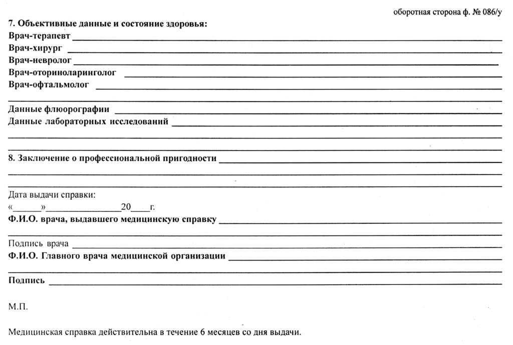 Бланк справки 086/у 2019 Обратная сторона