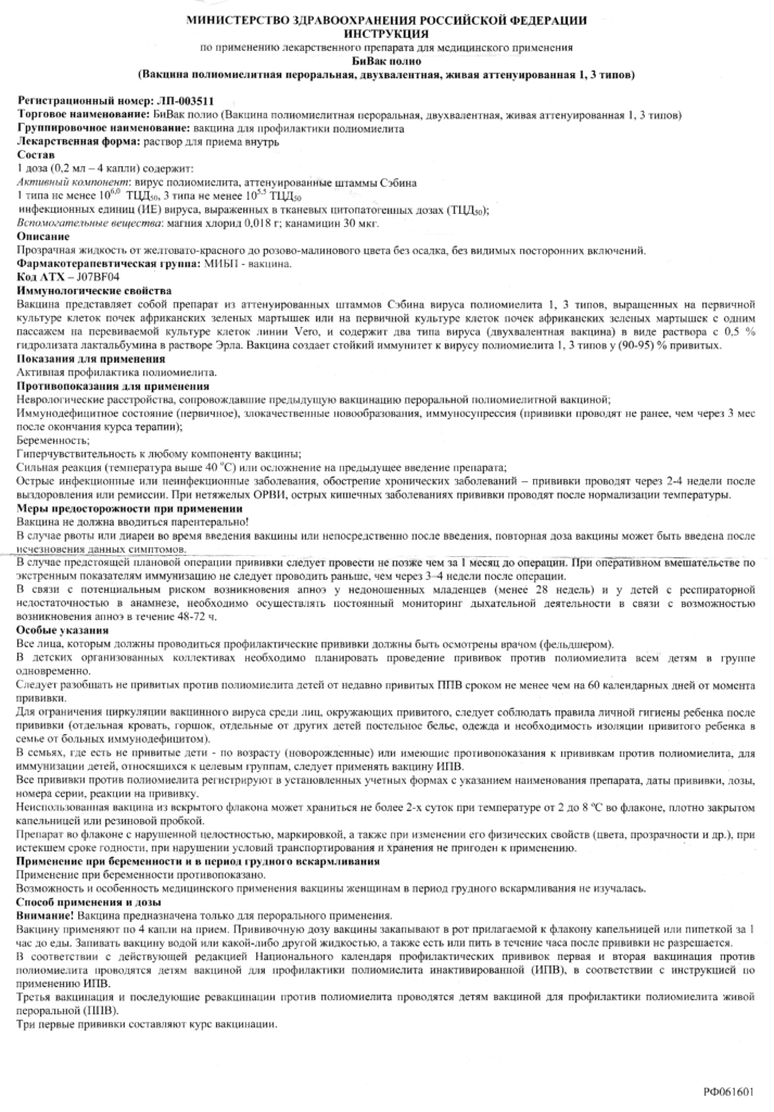 Инструкция к ОПВ 2019