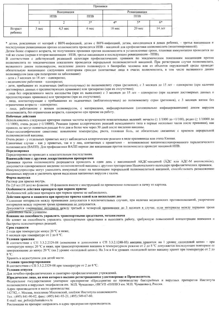 Инструкция к ОПВ 2019 Обратная сторона